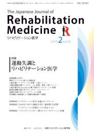 【月刊】The Japanese Journal of Rehabilitation Medicine (リハビリテーション医学) 56巻 2号