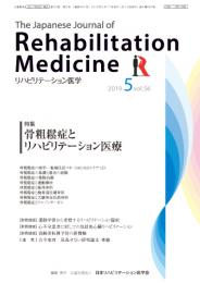【月刊】The Japanese Journal of Rehabilitation Medicine (リハビリテーション医学) 56巻 5号