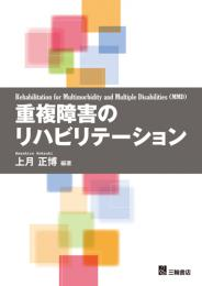 重複障害のリハビリテーション Rehabilitation for Multimorbidity and Multiple Disabilities (MMD)