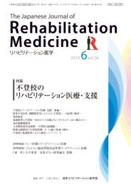 【月刊】The Japanese Journal of Rehabilitation Medicine (リハビリテーション医学) 56巻 6号