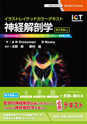 三輪書店 イラストレイテッドカラーテキスト 神経解剖学 原著第5版