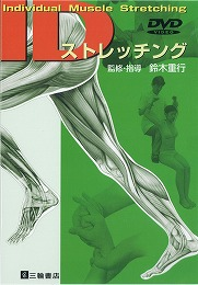 【DVD】IDストレッチング Individual Muscle Stretching